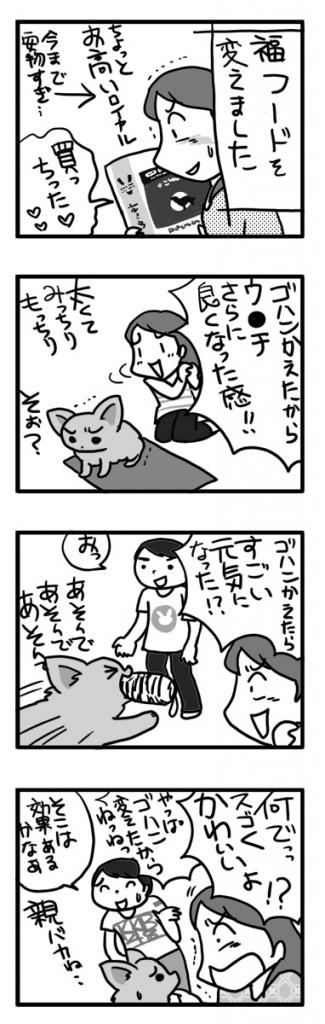 ご飯 犬 フード 変え ロイヤル ウン 違 まんが 漫画 マンガ