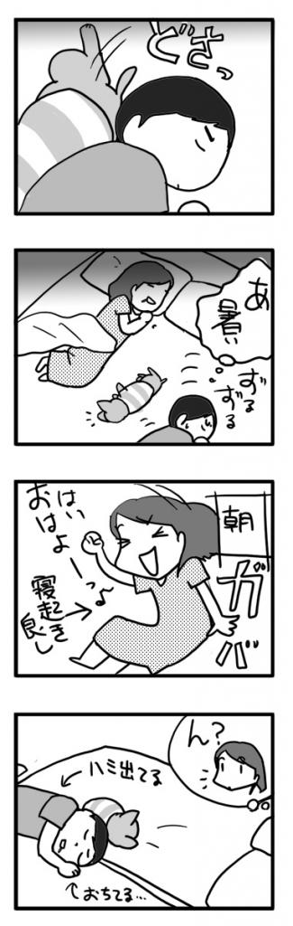 みっちり 暑い 夏 くっつき 寝 犬 チワワ 一緒 布団 まんが 漫画 マンガ