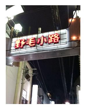 横浜 野毛 酒場 安 かえる カエル 蛙 助 之