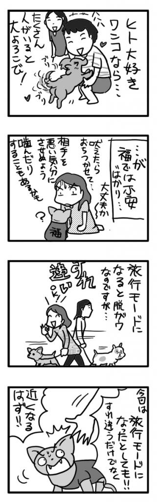 バーベ BBQ 河原 川 犬 チワワ 吠え ガウ 問題 まんが 漫画 マンガ