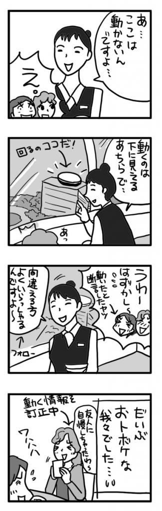 オータニ 赤坂 ビュッフェ 回る 回らない スーパーメロン 食べ 放題 まんが 漫画 マンガ