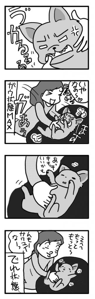 ガウリン デレ ツンデレ チワワ 犬 まんが 漫画 マンガ