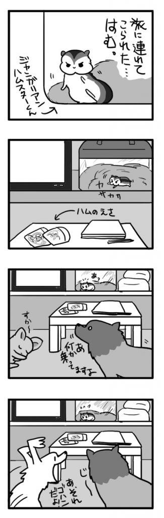 旅行 ハム ハムスター ジャン 犬 ワンコ 連れ 旅 和歌山 近畿 田辺 まんが 漫画 マンガ