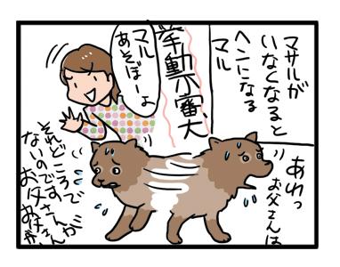 マル 父 待つ 挙動不審 わんこ ポメ 漫画