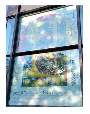 上野 年末 ゴッホ 北斎 パンダ 展覧会