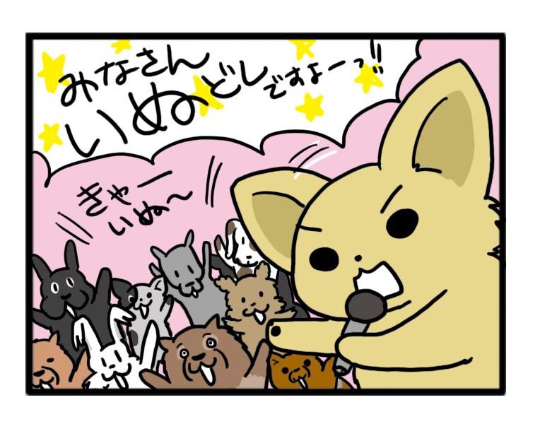 いぬどし 犬 2017 18 年末 年始 挨拶 宜しく 漫画 イラスト 絵