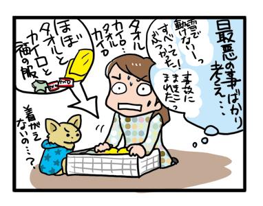 ガウリン 旅行 東北 雪 車 心配 マンガ 漫画 イラスト