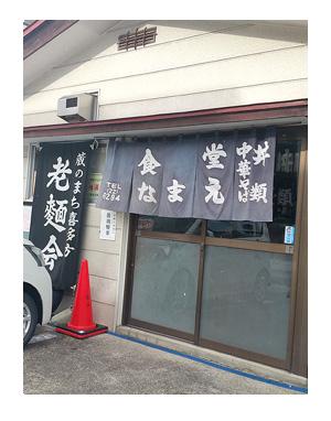 福島 東北 犬 連れ 旅 ペット 雪 車 喜多方 ラーメン なまえ 太 細