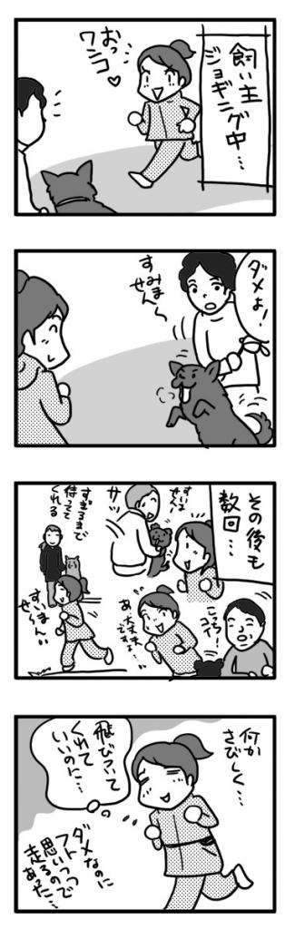 ジョギング ラン 走 犬 わんこ 飛び 漫画 マンガ まんが