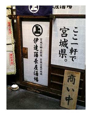 東北 仙台 酒 旅行 犬 ペット 宿 雪 スキー まんが 漫画