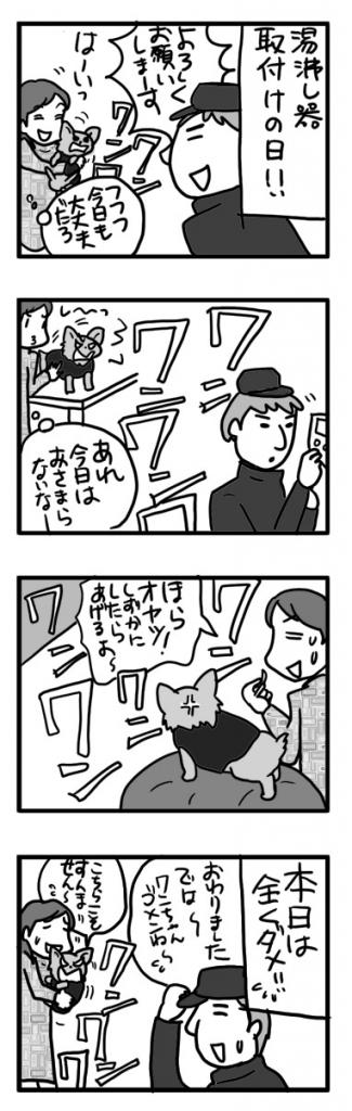 吠え 来訪 人 家 工事 点検 犬 チワワ まんが 漫画 マンガ