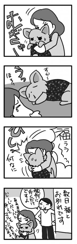 しばし 旅行 預け サヨナラ 別れ 旅 マンガ 漫画 まんが 犬