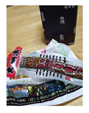 いぶりがっこ 東北 日本酒 土産