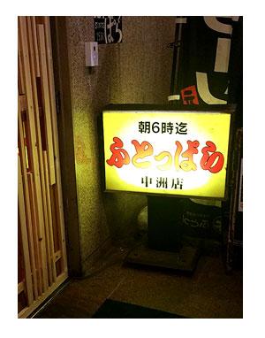 博多 福岡 はかた 中州 屋台 ラーメン 長浜 ふとっぱら ラーソーメン ら そうめん