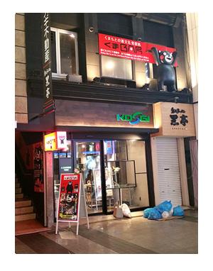 博多 福岡 はかた 中州 チワワ 犬 熊本 クマモン 市電 酒 馬刺 くまバー クマばー