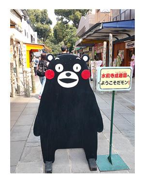 熊本 クマモン 市電 酒 馬刺 黒亭 天外天 阿蘇 博物 噴火 赤牛 バーガー