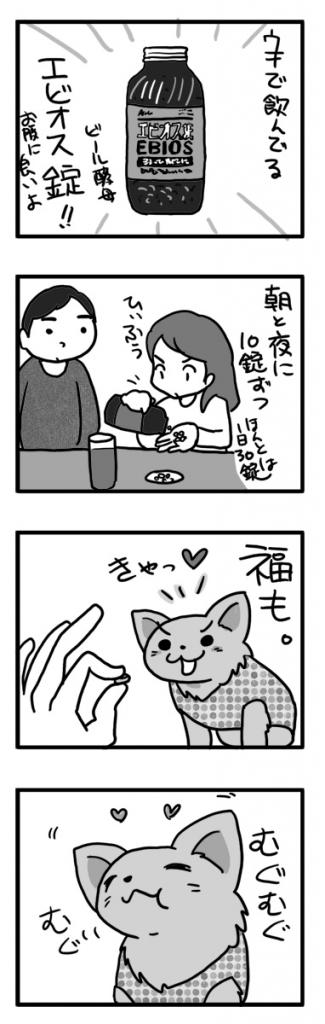 犬 チワワ 腹 整腸 胃 ビール 酵母 エビオス アサヒ わんこ まんが 漫画 マンガ