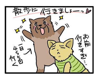 まる 福 Chihuahua チワワ ポメ 犬 まんが 漫画 マンガ イラスト