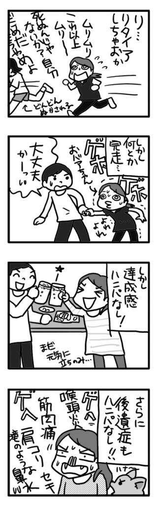横田 駅伝 基地 ジョギング 5 KM km 梅雨 マラソン 漫画 まんが マンガ