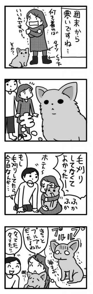 福 サマーカット 梅雨 寒 モフモフ 助 毛 刈 まんが 漫画 マンガ 犬