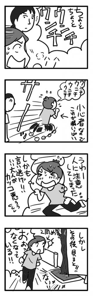 小心者 ランニング 犬 ウン 注意 拾 片 そのまま ダメ まんが 漫画 マンガ