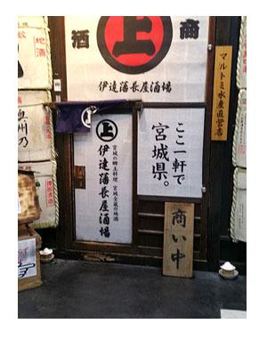 東北 仙台 宮城 伊達藩 せんだい 伊達藩 日本酒 酒 夏 犬 チワワ 老犬 旅行 ペット 一緒 宿 車