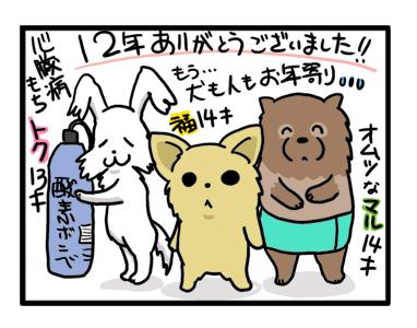ガウリン 福 最終回 アイリス ぺっと どっと吠 ほえる ガウ 犬 サイト 漫画 まんが マンガ