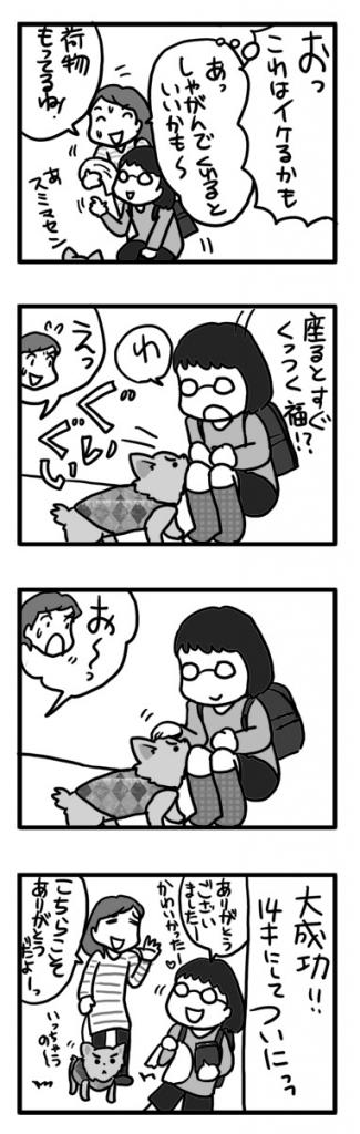 福 チワワ 撫でられ 散歩 吠える ガウリン 犬 漫画 まんが マンガ