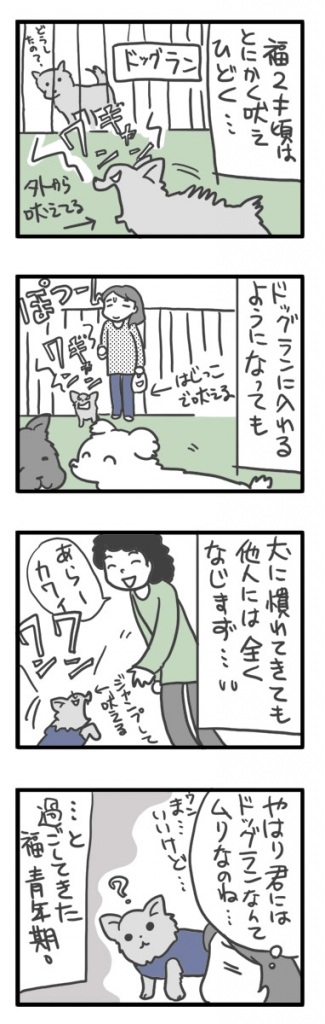 昭和記念 ドッグラン 犬 チワワ ガウリン 吠え Chihuahua まんが 漫画 マンガ