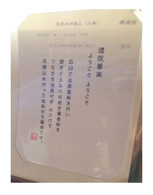 那須 なす 那須高原 旅行 温泉 ペット 犬 チワワ 老犬 旅行 そば そば湯 蕎麦 10割 イラスト わんこ ワンコ 漫画