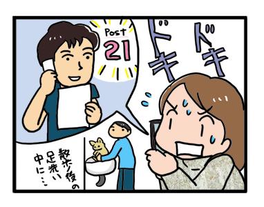 チワワ 老犬 福 ガウリン 吠 クッシング 副腎 post コルチゾール 爺 老 ワン 犬 まんが 漫画 マンガ