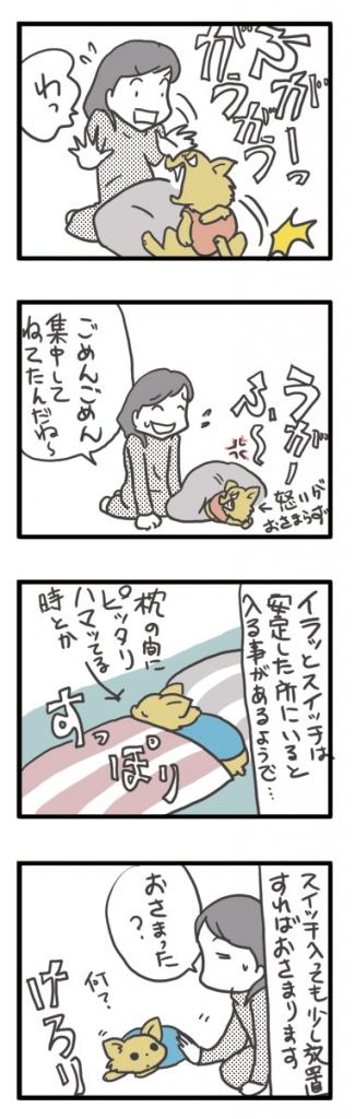 チワワ 老犬 福 ガウリン 吠 怒 スイッチ 突然 寝 老 ワン 犬 まんが 漫画 マンガ