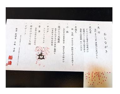花見 2019 桜 ソメイ 早 北千住 酒 呑み 船 屋形船