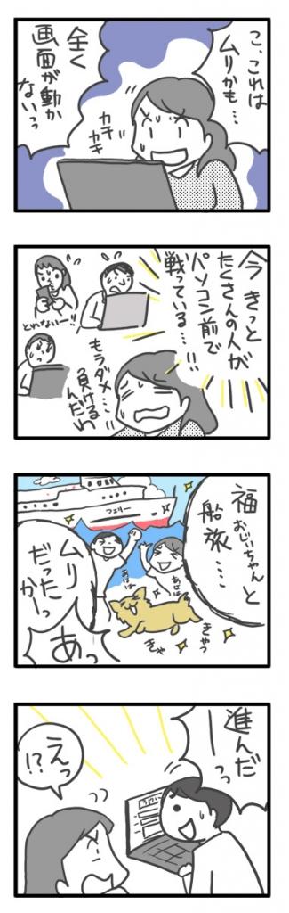 チワワ 老犬 福 ガウリン 吠 船 第 オーシャン フェリー ペット 船旅 東京 爺 老 ワン 犬 まんが 漫画 マンガ