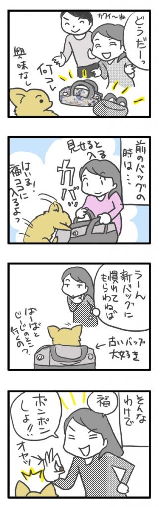 チワワ 老犬 福 ガウリン 吠 キャリー バッグ 変 軽 慣れ 爺 老 ワン 犬 まんが 漫画 マンガ