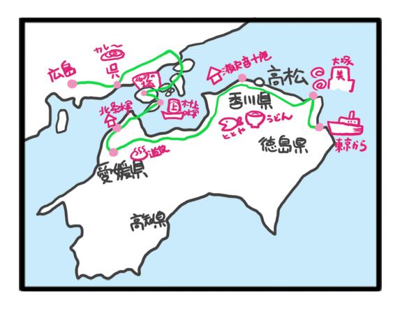 四国 旅行 移動 地図 イラスト マップ