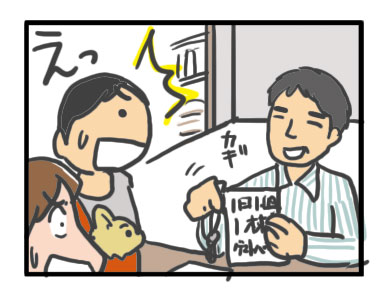 チワワ 老犬 福 吠 伊賀 三重  桜 夢 忍者 銭湯 凄 安心 貸 一棟  犬 まんが 漫画 マンガ