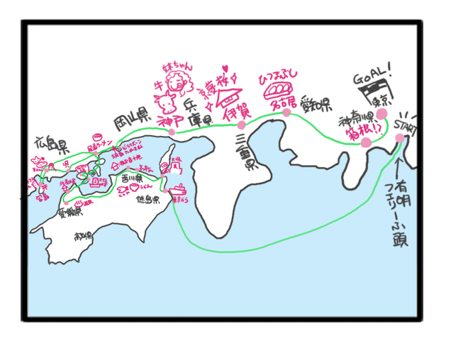 連休 四国 東京 旅 犬 チワワ フェリー 連れ まんが 漫画 マンガ イラ