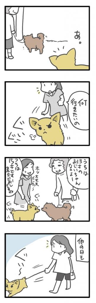チワワ 老犬 福 吠 老犬好 ぐいぐい 散歩 わんこ ワンコ 爺 犬 まんが 漫画 マンガ