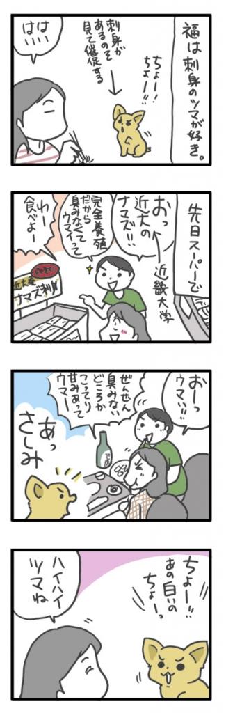 チワワ 老犬 福 吠 なまず 近畿大学 近大 養殖 美味しい うなぎ 鰻 爺 犬 まんが 漫画 マンガ