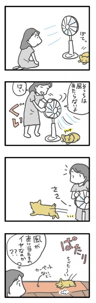 チワワ 老犬 福 吠 扇風機 風 直接 当 シニア ペット 夏 暑い 爺 犬 まんが 漫画 マンガ