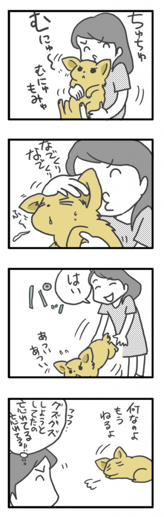 チワワ 老犬 福 吠 ぐずぐず 甘え 抱っこ シニア ペット 心臓 心臓病 クッシング 爺 犬 まんが 漫画 マンガ