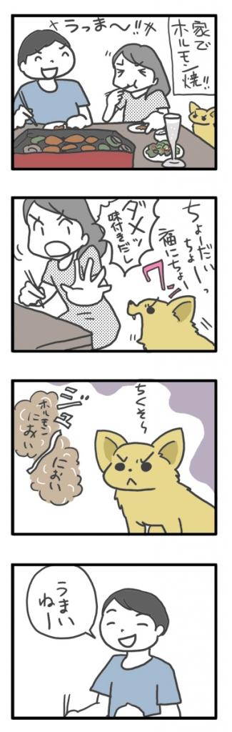 チワワ 老犬 福 吠 箸 はし ホルモンおじいちゃん シニア ペット 心臓 心臓病 クッシング 爺 犬 まんが 漫画 マンガ