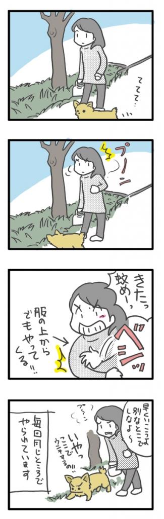 チワワ 老犬 福 吠 蚊 散歩 刺され 噛まれ 虫 爺 犬 まんが 漫画 マンガ