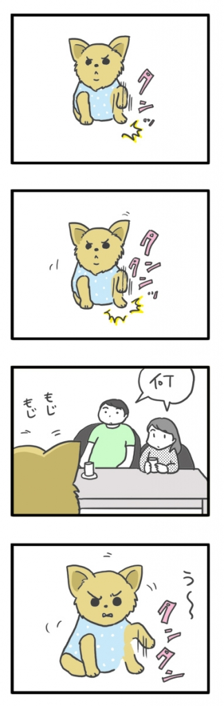チワワ 老犬 福 吠 シニア 癖 クセ 要求 言い ペット 心臓 爺 犬 まんが 漫画 マンガ