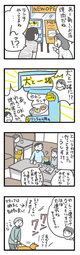 チワワ 老犬 福 吠 わんこ ワンコ 一緒 食 外食 焼肉 シニア ペット ドッグ カフェ 店 爺 犬 まんが 漫画 マンガ