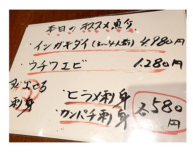 博多 福岡 食 旅 むっちゃん 石畳 チョコ イカ 生き 海老 ウチワエビ 団扇 ミズイカ 刺身 グリーンホテル まんが 漫画 マンガ