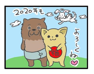 福 マル 年末 年始 挨拶 犬 老犬 チワワ ポメ わんこ 漫画 イラスト 幸福 絵