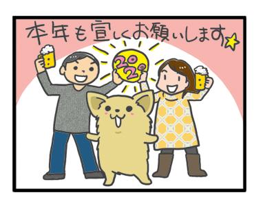 チワワ わんこ おじい 老犬 福 吠 シニア ペット 心臓 犬 イラスト 絵 まんが 漫画 マンガ