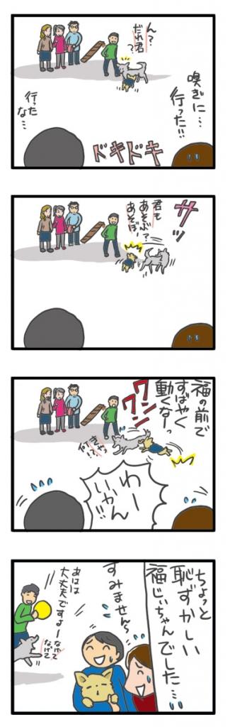 那須 栃木 なす 高原  犬連れ 旅行 犬ok 旅 チワワ わんこ おじい 老犬 福 吠 シニア ペット 心臓 犬 イラスト 絵 まんが 漫画 マンガ